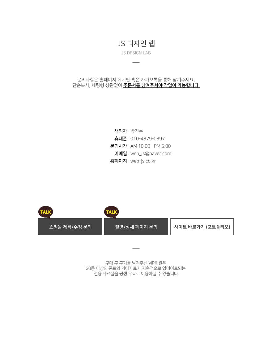 JS디자인랩 소개